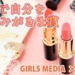 GIRLS MEDIA